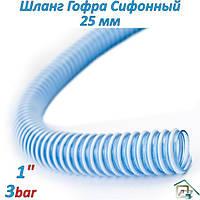 """Шланг Гофра Сифонный  1"""" (25м)"""
