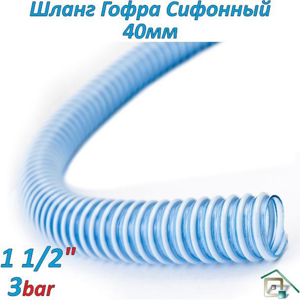 """Шланг Гофра Сифонный  1 1/2"""" (25м)"""