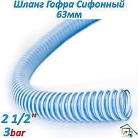 """Шланг Гофра Сифонный  2 1/2"""" (25м)"""