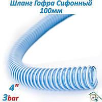 """Шланг Гофра Сифонный 4"""" (25м)"""