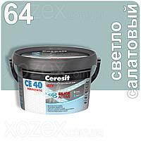2кг.Ceresit CE 40 aquastatic Эластичный водостойкий цветной шов Светло-Салатовый 64