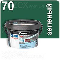 2кг.Ceresit CE 40 aquastatic Эластичный водостойкий цветной шов Зеленый 70