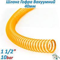 "Шланг Гофра Вакуумний 1 1/2"" (25м)"