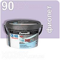 2кг.Ceresit CE 40 aquastatic Эластичный водостойкий цветной шов Фиолетовый 90