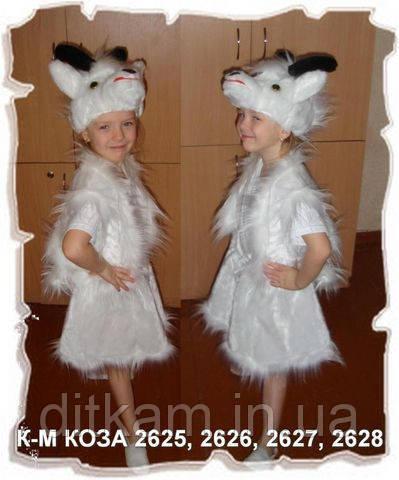 Детский карнавальный костюм Козы