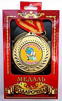 Медаль Найкращий вчитель
