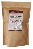 Кофе в зёрнах. Смесь -80% Арабика -20% Робуста от 500гр.