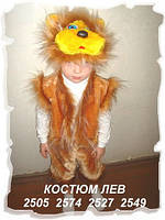 Детский карнавальный костюм Льва