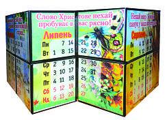 Кубики-трансформери з біблійними цитатами