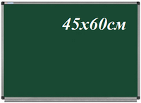 Доска для мела магнитная в алюминиевой раме 45х60см