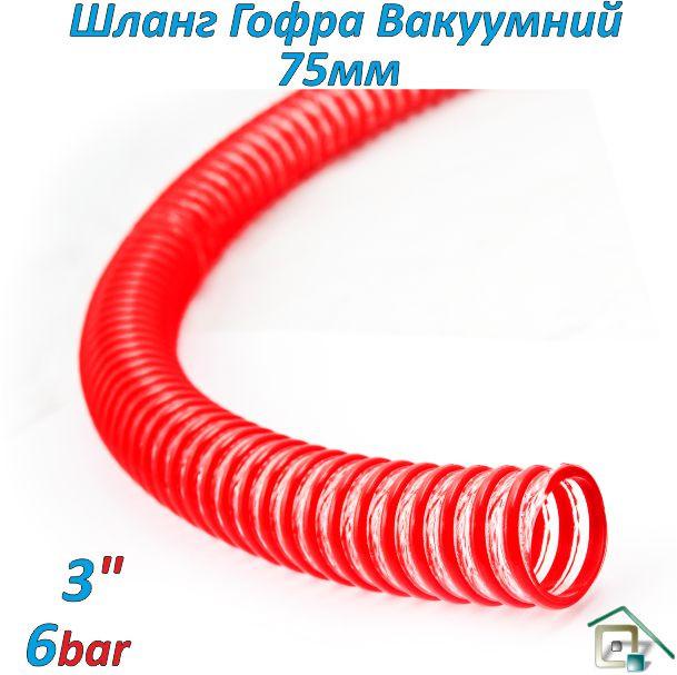 """Шланг Гофра Напорный 3"""" (25м)"""
