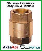 Клапан обратный для воды с латунным штоком 1'' вв SD Forte