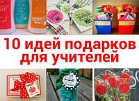 Что подарить на День учителя: 10 оригинальных идей подарков