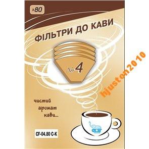 Бумажный фильтр для кофеварок СЛОН CF-04.80