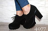 Замшевые (натуральная) Туфли на тракторном каблуке