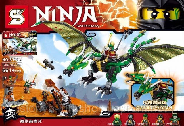 Конструктор SY 592 Ninja Ниндзя Ninjago Ниндзяго Зелёный дракон Ллойда
