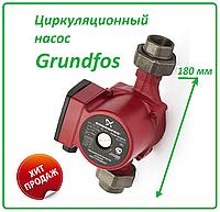 Насос циркуляционный Grundfos. Длина 180 мм, напор 8,0 м. 32 гайка