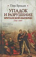 Упадок и разрушение Британской империи 1781-1997. Пирс Брендон