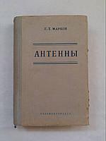 """Марков Г.Т. """"Антенны"""""""