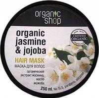 "Маска для волос ""Индийский жасмин"" Organic Shop , 250 мл"