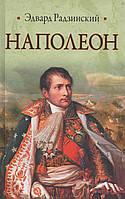 Наполеон. Эдвард Радзинский