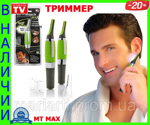 Универсальный триммер Micro Touch Max (Микро Тач Макс), фото 2