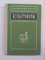 Малышева А.С., Нарышкина И.В. Культтовары (товароведение).