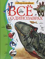 Энциклопедия. Всё о динозаврах (Махаон)