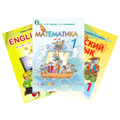 1 клас підручники / 1 класс учебники