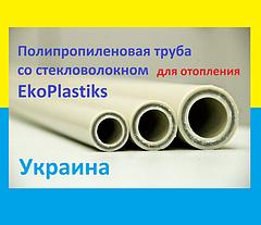 Полипропиленовая труба со стекловолокном для отопления EkoPlastiks