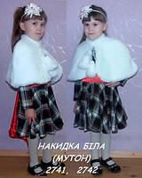 Детский карнавальный костюм Накидка (Мутон)