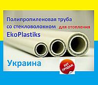 Полипропиленовая труба со стекловолокном 50 мм EkoPlastiks, стенка 5,5 мм, для отопления, не зачистная