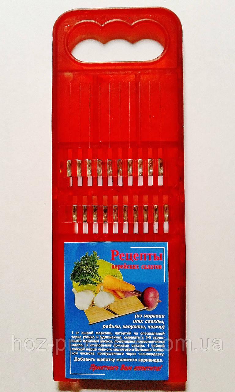 Терка універсальна для корейської моркви.