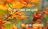 Осенняя акция!!!