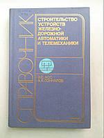 """Э.Асс, А.Гончаров """"Строительство устройств железнодорожной автоматики и телемеханики"""""""
