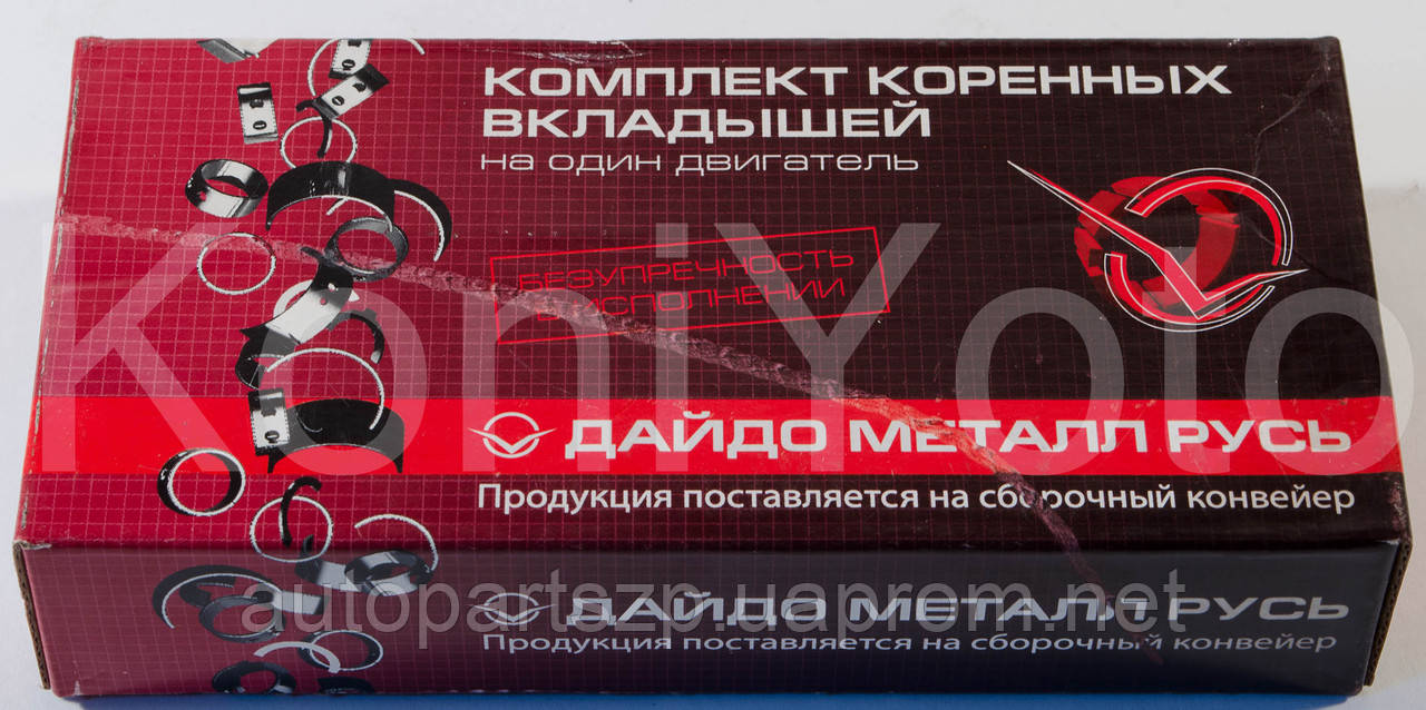 Вкладыши коленвала Газ-402 дв.(1,25) коренные Заволжье (Дайдо Металл Русь)