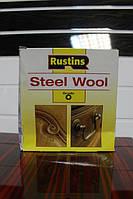 Стальная шерсть, вата ,0, Steel Wool, 150 грамм, Rustins