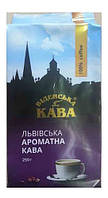 Ароматизированный кофе Львівська Ароматна Кава, 200 г (молотый)