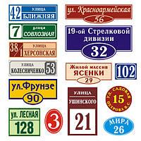 Таблички на дома, указатели адресов, фото 1