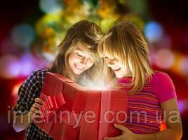 Почему подарки с именами настолько приятно удивляют и приносят массу позитивных эмоций!