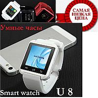 Умные часы смарт часы Smart Watch Bluetooth White U8