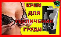 Крем для увеличения размера и объема груди UpSize (АпСайз)