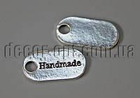 Металлическая ретро-бирка HandMade 24х12,5мм 28057 10шт.