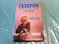 Панюшкин, Зыгарь. Газпром. Новое русское оружие.