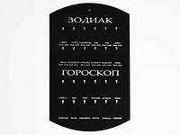 Zodiacus - Horoscope Silver / Стенд для Кулонов 48 см