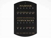 Zodiacus - Horoscope Gold / Стенд для Кулонов 48 см