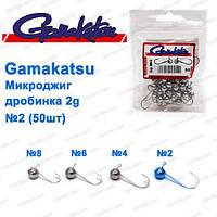 Мікроджиг Gamakatsu дробинка 2g №2 (50шт)