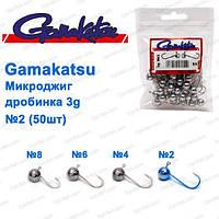 Микроджиг Gamakatsu дробинка 3g №2 (50шт)