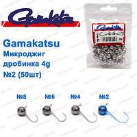 Микроджиг Gamakatsu дробинка 4g №2 (50шт)