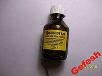 Дихлорэтан  30 гр клей для пластмассы
